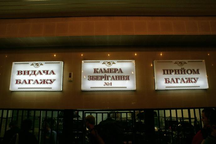 Львов. Фото. Достопримечательности - Вокзал, костёл Елизаветы, Бернардинский монастырь, Мытна площадь