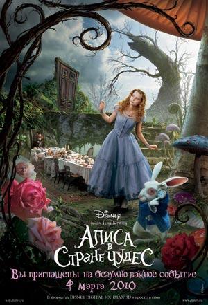 Обзор фильма Алиса в стране чудес (Alice in Wonderland) кадры