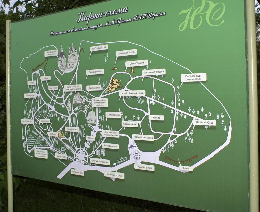 Ботанический сад Киев Печерск