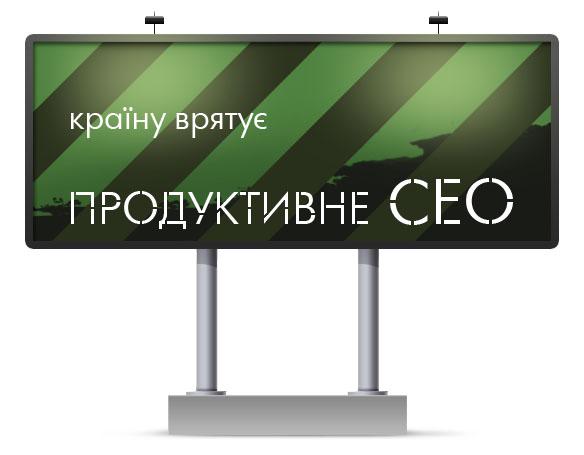 Продуктивное продвижение сайтов SEO