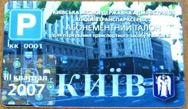 Мобильная парковка Киев