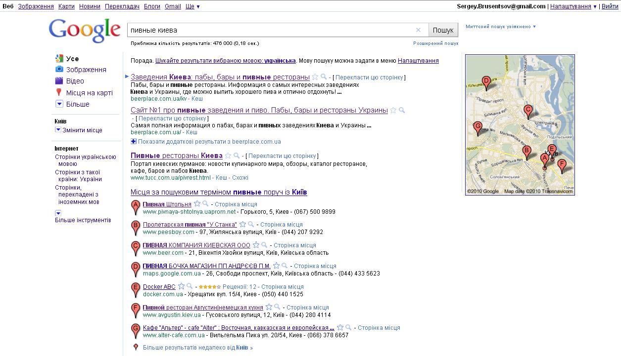 BeerPlace.com.ua в Google по запросу пивные Киева