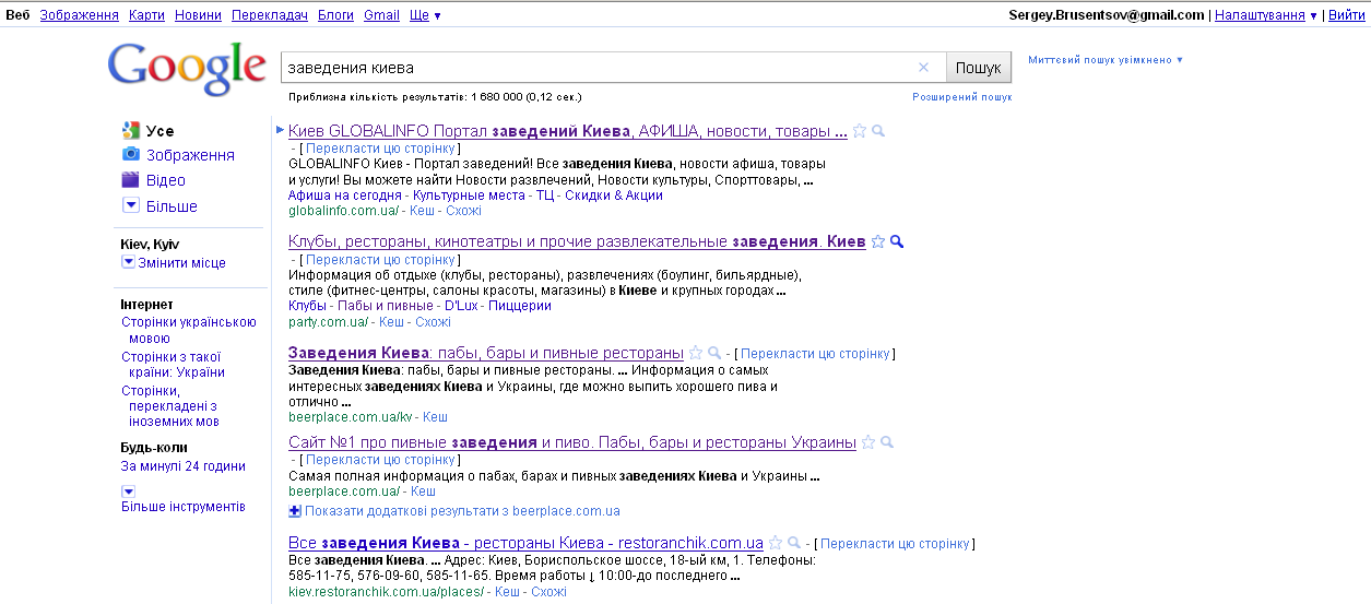 BeerPlace.com.ua в Google по запросу заведения Киева