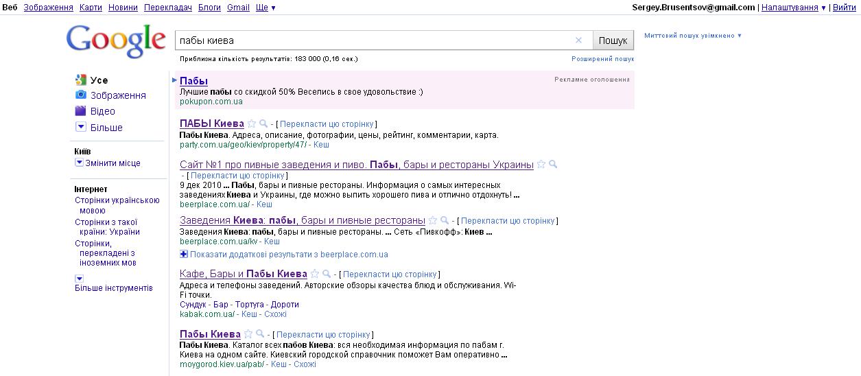 BeerPlace.com.ua в Google по запросу пабы Киева