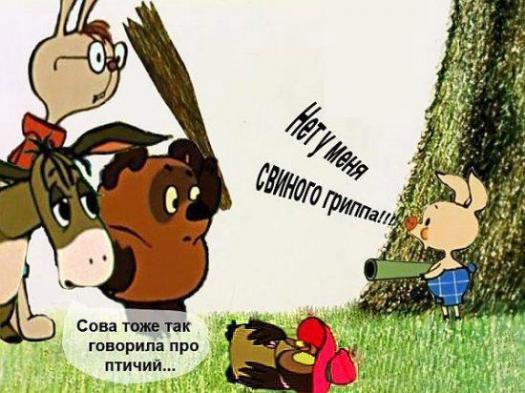 Свиной грипп. Юмор