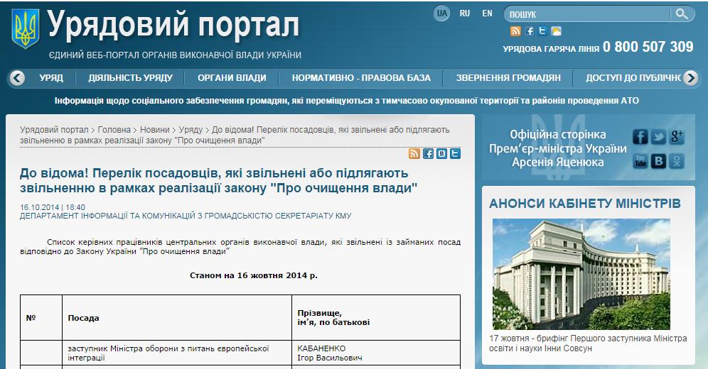 Люстрация в Украине. Список людей
