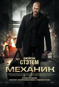 Фильм Механик. Джейсон Стэтхэм