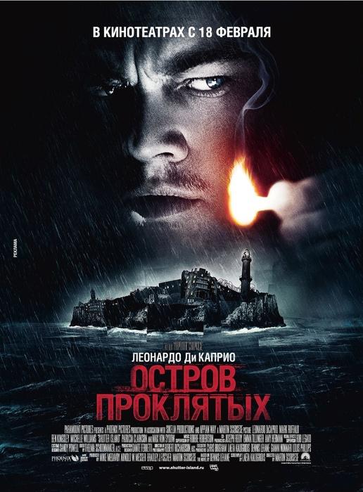 Обзор фильма Остров проклятых (Shutter Island, The) (2010) кадры