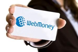Как и где взять Webmoney в кредит