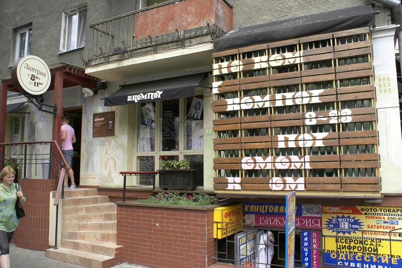 Отдых в Одессе или сюрприз на День Рождения. Часть #4. Одесские заведения: Компот и Богемский (обзор и фото)