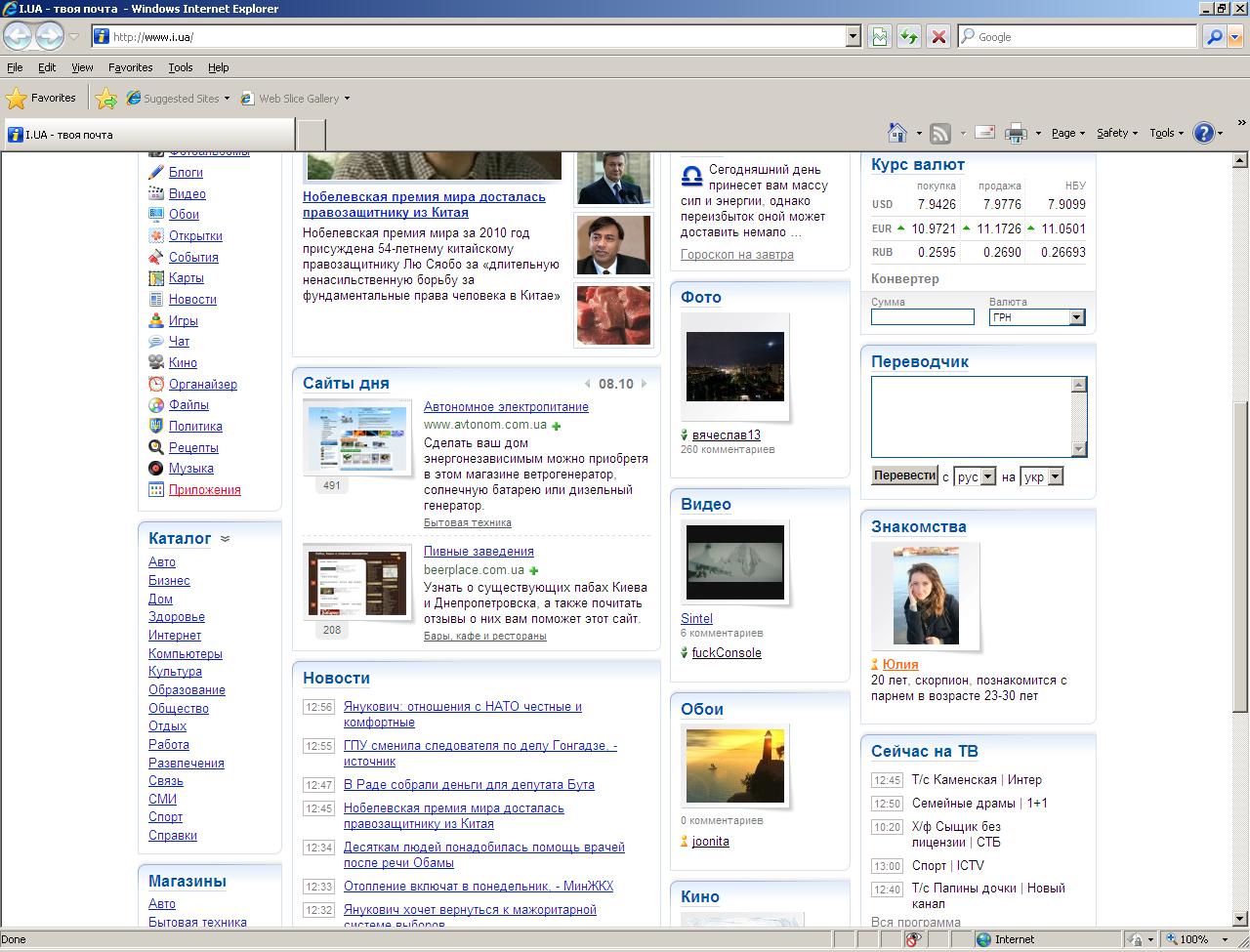BeerPlace.com.ua - сайт дня на портале I.UA