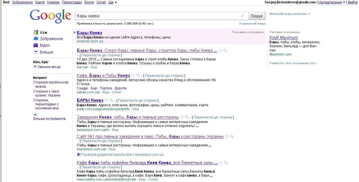 BeerPlace.com.ua в Google по запросу бары Киева