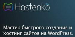 Хостинг для сайтов на WordPress