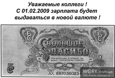 Новая кризисная валюта